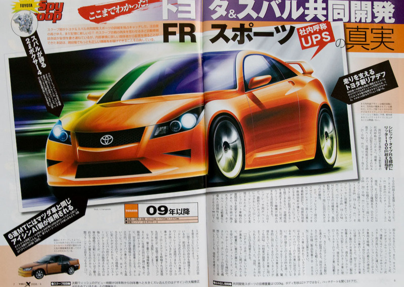 Last impression of the Toyota FR (successor of the AE86)