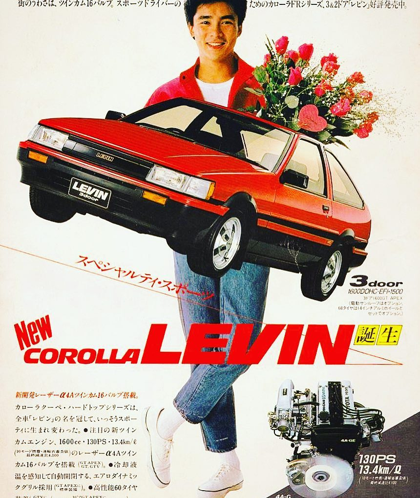[Image: AEU86 AE86 - Old AE86 magazine ads]